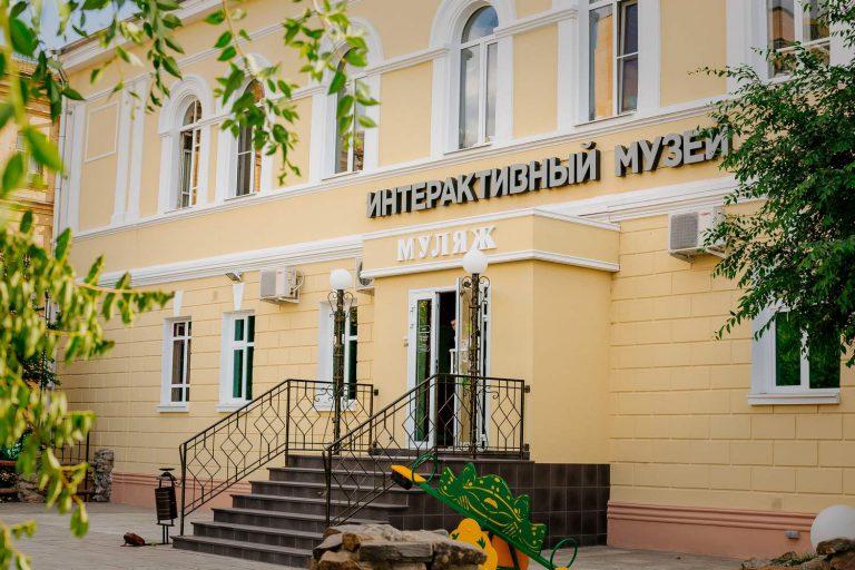Краевой Астраханский Музей Лягушек и Жаб «МуЛяЖ»
