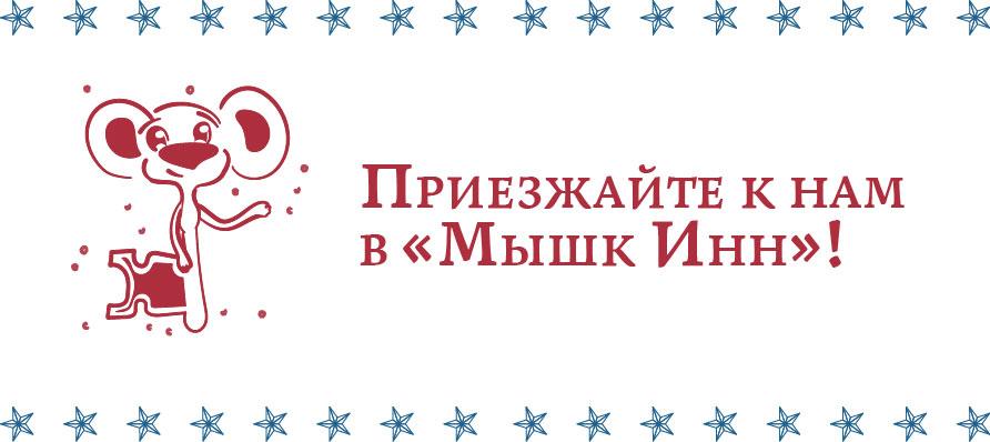Гостевой центр-отель «МышкИнн»