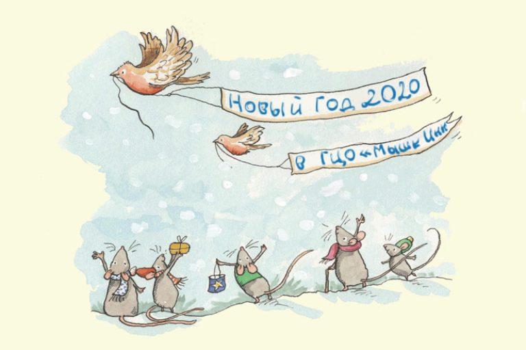 Новый год – 2020 в ГЦО «Мышк ИНН»