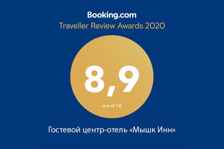 Наш отель стал счастливым обладателем награды Booking.com - Traveller Review Award 2020