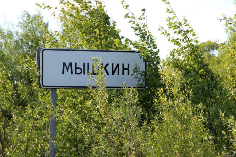 Путь в Мышкин