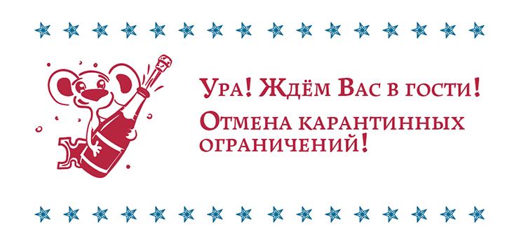 Ресторан ГЦО «Мышк Инн» приглашает в гости!