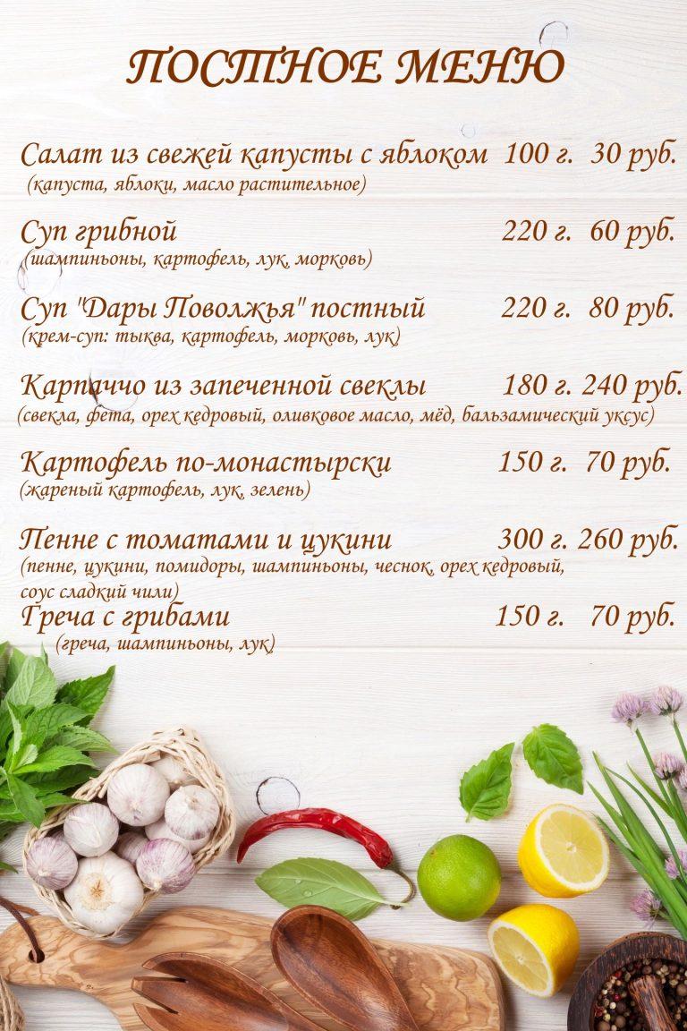 Постное меню ресторана «Мышк инн»